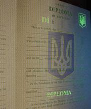 Диплом - специальные знаки в УФ (Ирпень)